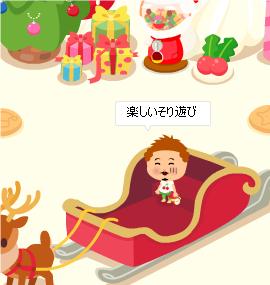 2011.12.20に撮影した【おさかな】さんの【クリスマス1】での写真です。