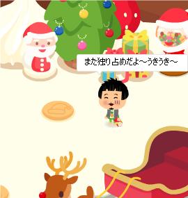 2011.12.23に撮影した【おさかな】さんの【クリスマス1】での写真です。