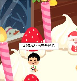 2011.12.25に撮影した【おさかな】さんの【クリスマス1】での写真です。