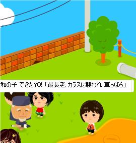 2011.5.23に撮影した【和の子】さんの【空き地3】での写真です。
