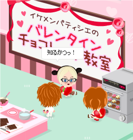 2012.2.22に撮影した【小夏椿】さんの【チョコレート教室】での写真です。