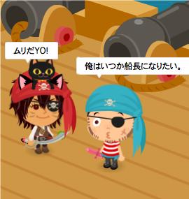 2012.5.29に撮影した【スゲネコ】さんの【海賊船】での写真です。